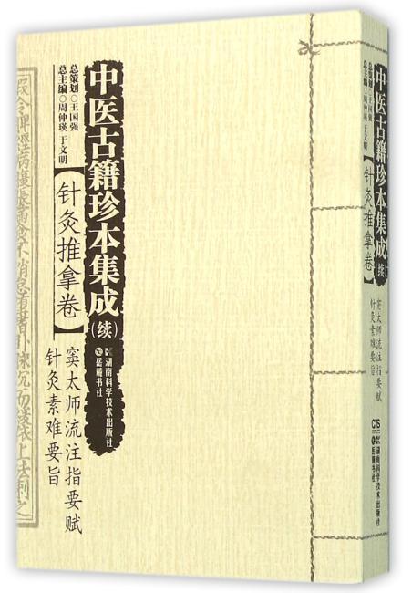 中医古籍珍本集成(续):针灸推拿卷·窦太师流注指要赋 针灸素难要旨