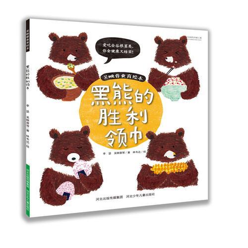 吴映蓉食育绘本 黑熊的胜利领巾