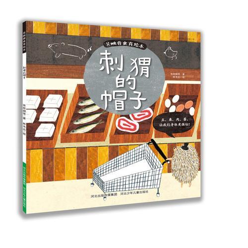吴映蓉食育绘本 刺猬的帽子