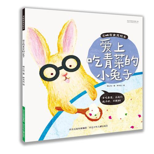 吴映蓉食育绘本 爱上吃青菜的小兔子