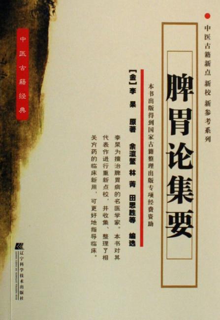 中医古籍经典:脾胃论集要