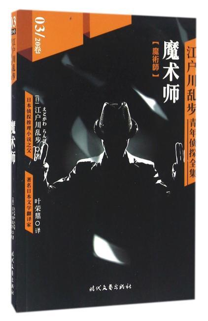 江户川乱步青年侦探全集03:魔术师