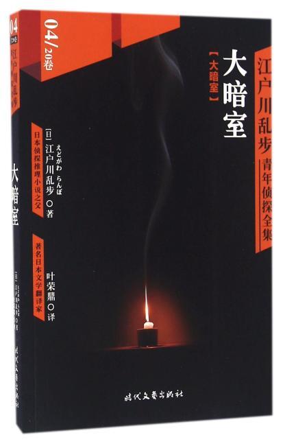 江户川乱步青年侦探全集04:大暗室