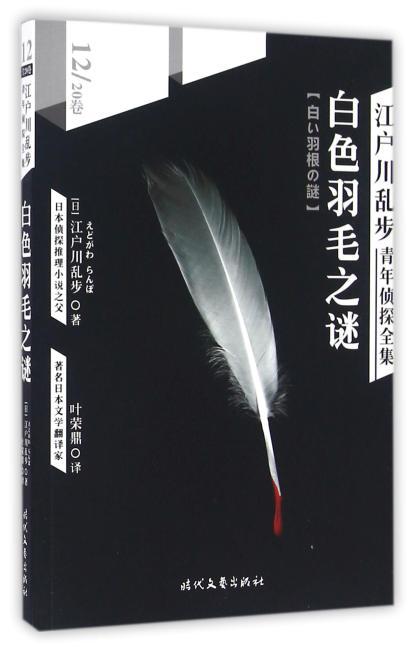 江户川乱步青年侦探全集12:白色羽毛之谜