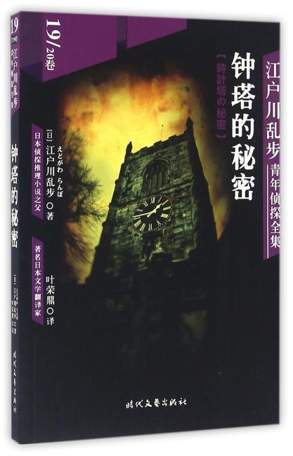 江户川乱步青年侦探全集19:钟塔的秘密