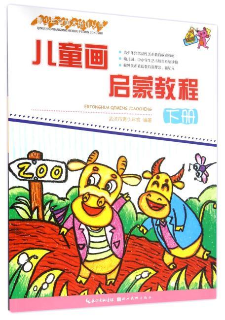 青少年宫美术培训丛书儿童画启蒙教程 下册