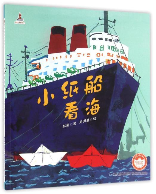 台湾儿童文学馆·林良童心绘本1-小纸船看海(平)