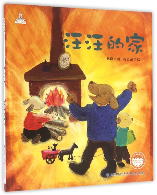 台湾儿童文学馆·林良童心绘本1-汪汪的家(平)