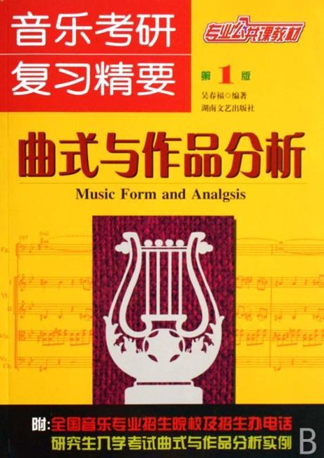 音乐考研复习精要:曲式与作品分析(第2版)