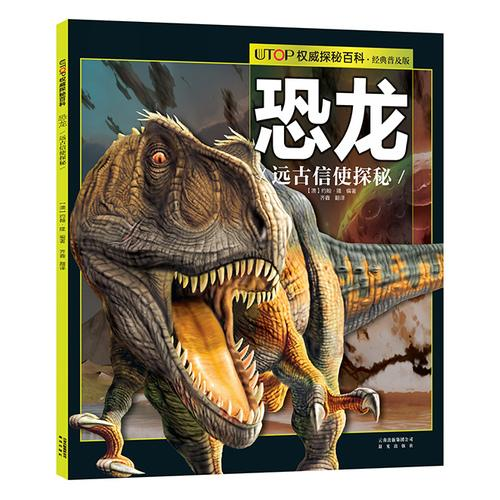 UTOP权威探秘百科·恐龙