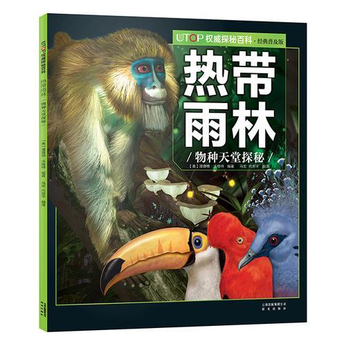 UTOP权威探秘百科·热带雨林