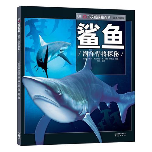 UTOP权威探秘百科·鲨鱼