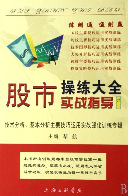 股市操练大全(第6册):技术分析、基本分析主要技巧运用实战强化训练专辑