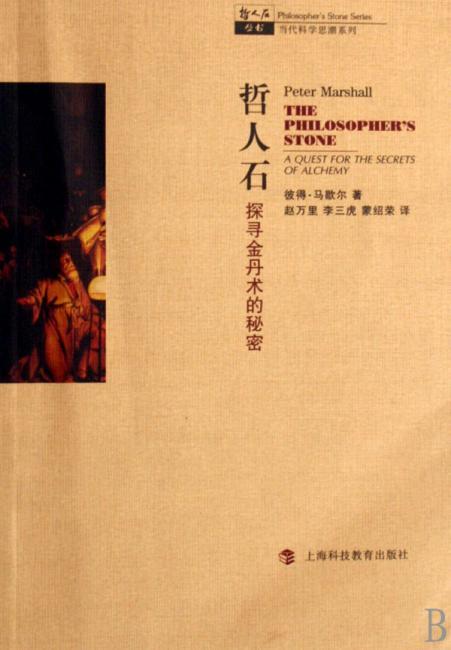 哲人石:探寻金丹术的秘密