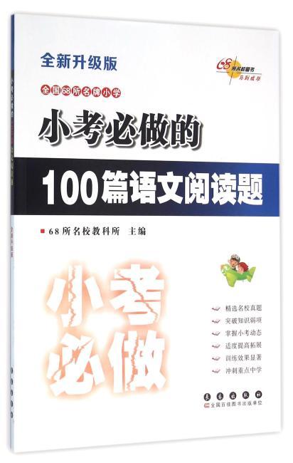 68所名校图书·小考必做的100篇语文阅读题(升级版)