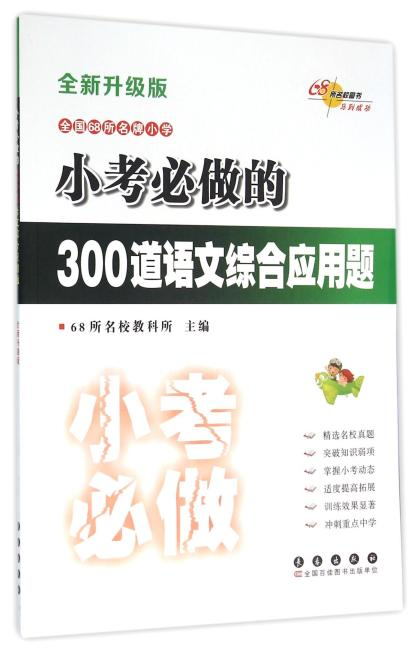 68所名校图书·小考必做的300道语文综合应用题(升级版)