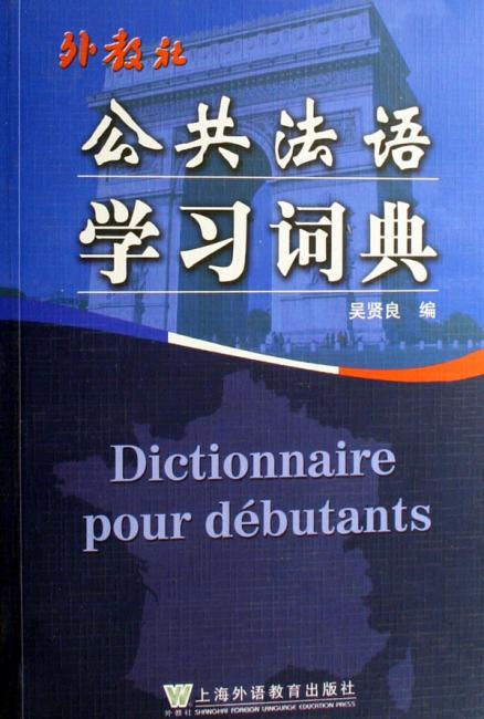 公共法语学习词典