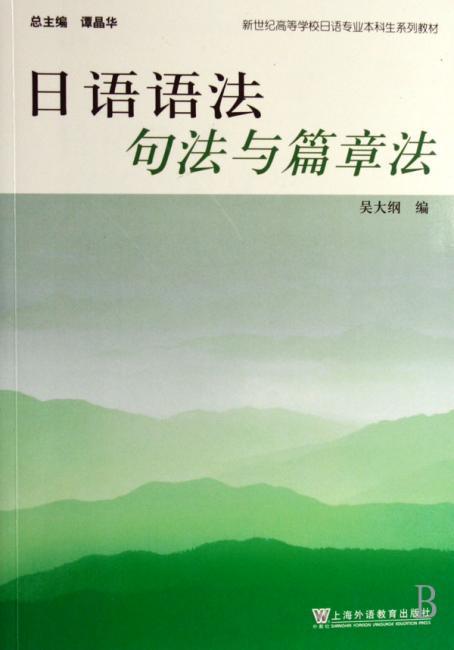 日语语法句法与篇章法