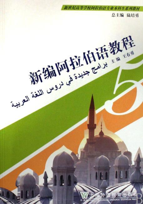 新世纪高等学校阿拉伯语专业本科生系列教材?新编阿拉伯语教程5