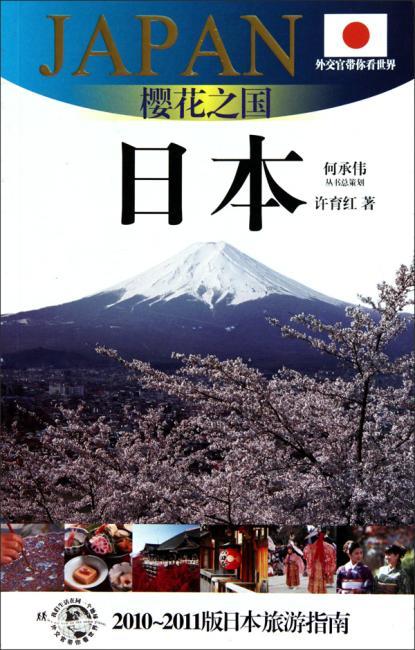樱花之国:日本