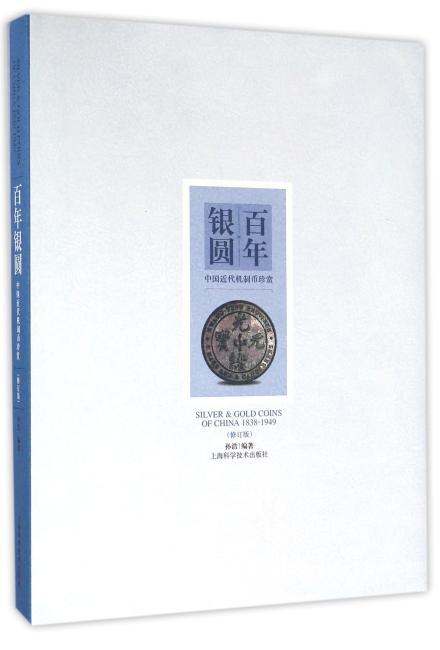 百年银圆——中国近代机制币珍赏(修订版)