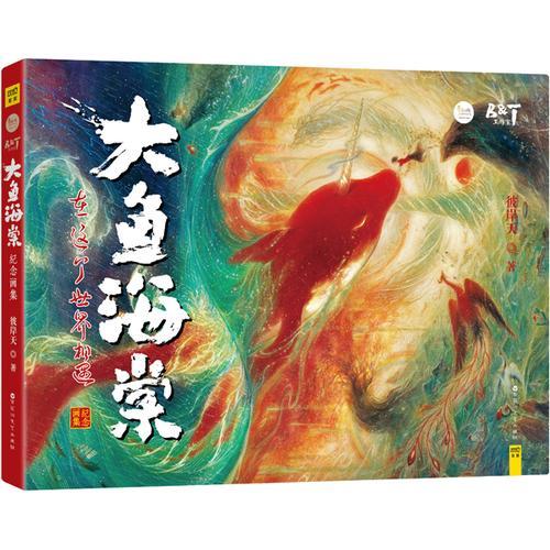 大鱼海棠:纪念大画集