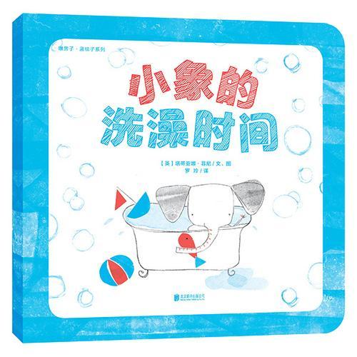 暖房子·蓝毯子系列:小象的洗澡时间