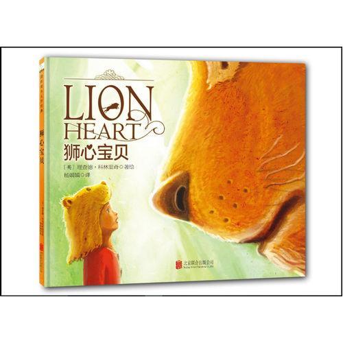 狮心宝贝 一次战胜恐惧的奇幻历险(童立方出品)