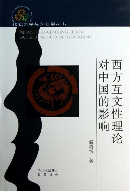 西方互文性理论对中国的影响