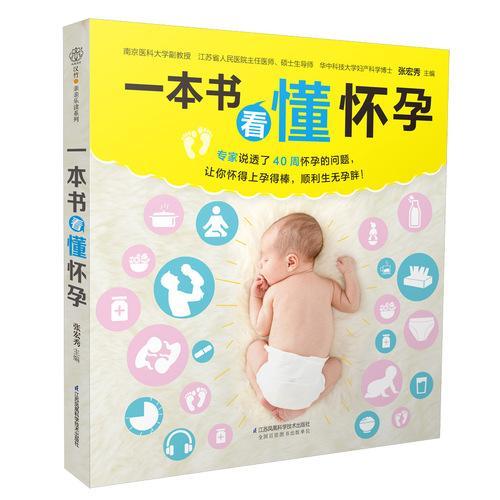 一本书看懂怀孕(汉竹)