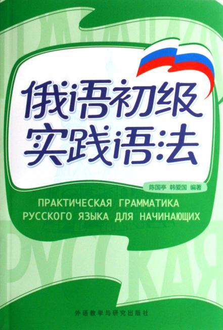 俄语初级实践语法