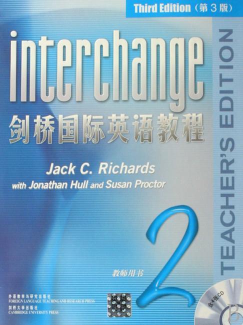 剑桥国际英语教程2:教师用书(第3版)(附光盘)