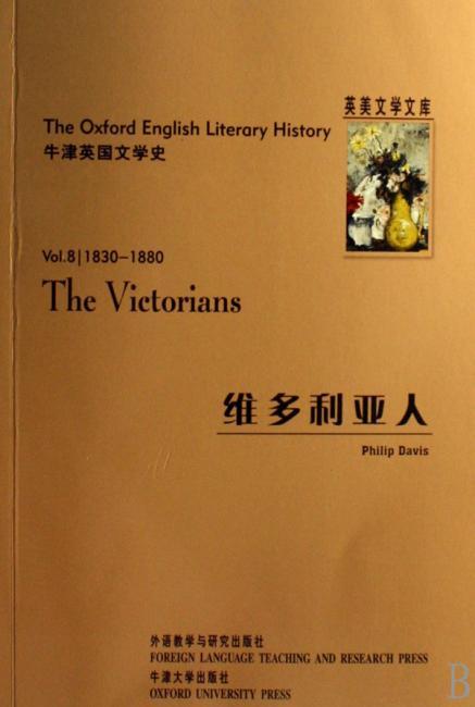 牛津英国文学史:维多利亚人