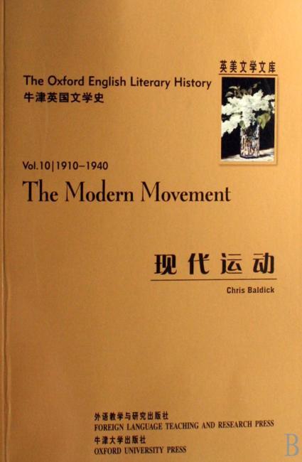 牛津英国文学史:现代运动(1910至1940)