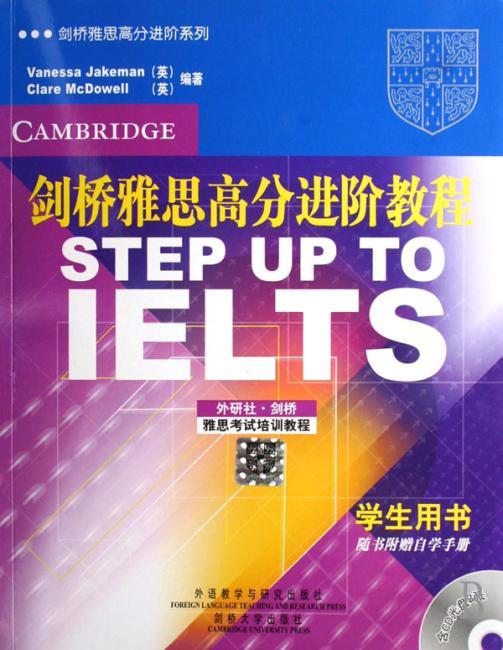 剑桥雅思高分进阶教程(学生用书)