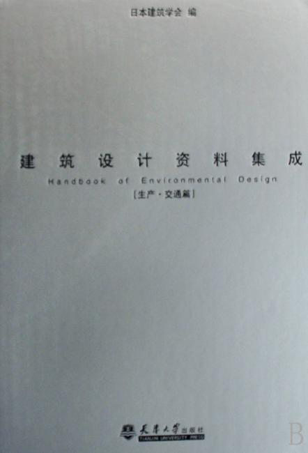 建筑设计资料集成:生产?交通篇