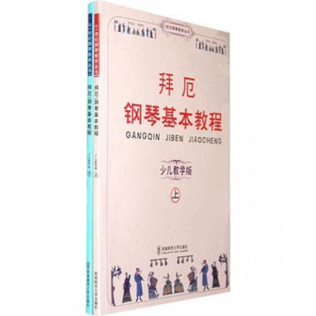 拜厄钢琴基本教程(上下)(少儿教学版)