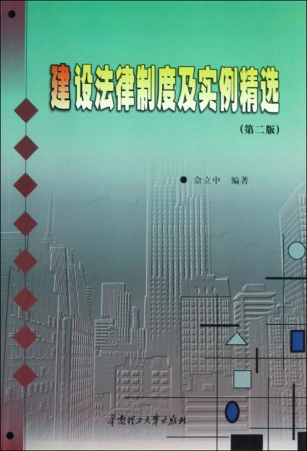建设法律制度及实例精选(第2版)