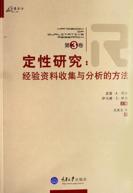 定性研究:经验资料收集与分析的方法(第3卷)