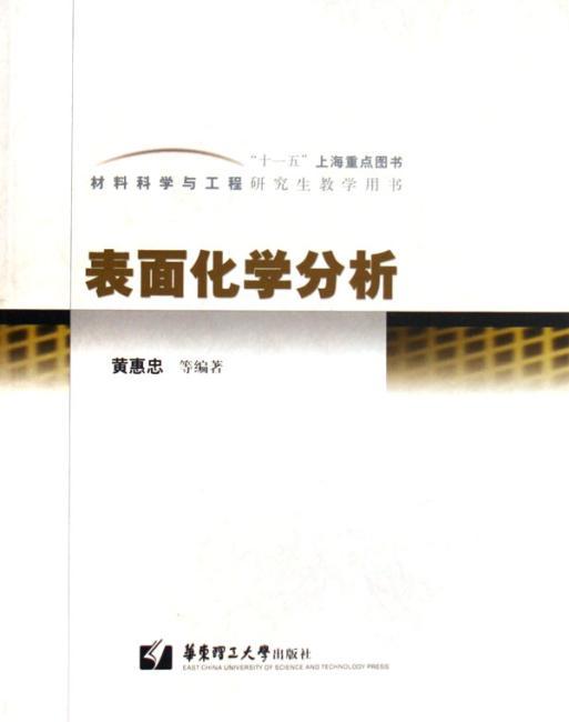 材料科学与工程研究生教学用书?表面化学分析