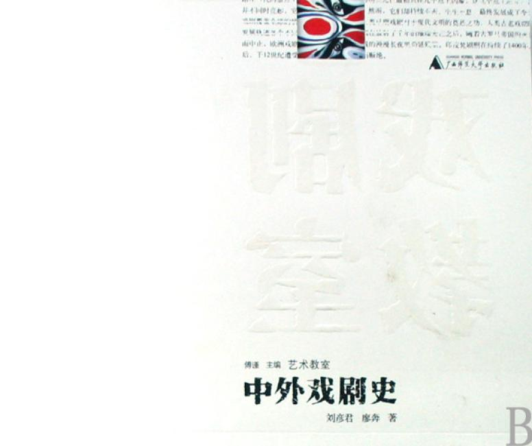 中外戏剧史