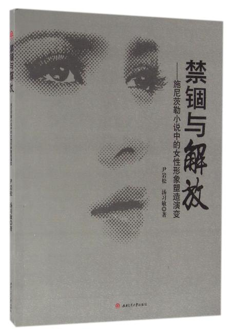 禁锢与解放——施尼茨勒小说中的女性形象塑造演变