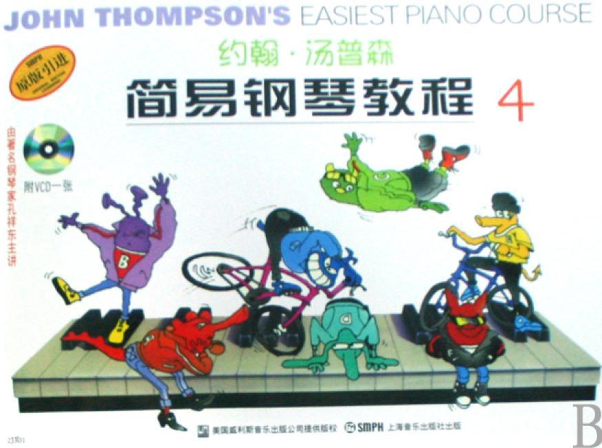 约翰·汤普森简易钢琴教程(4)彩色版附光盘一张(原版引进)