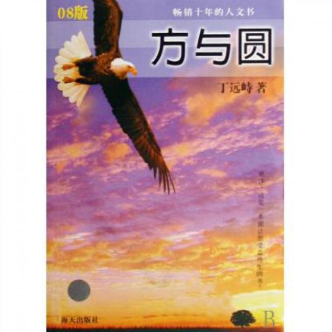 方与圆(2008版)(附光盘1张)