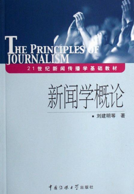 21世纪新闻传播学基础教材?新闻学概论
