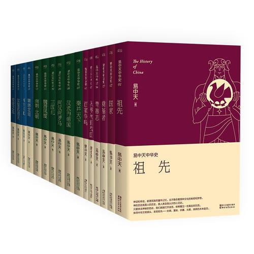 易中天中华史上部:先秦至隋唐大全集(1-16卷套装)