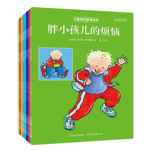 儿童挫折教育绘本(套装共8册)