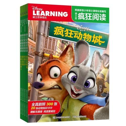 迪士尼疯狂阅读 (疯狂动物城+魔发奇缘+怪兽大学+玩具总动员3)(4册)