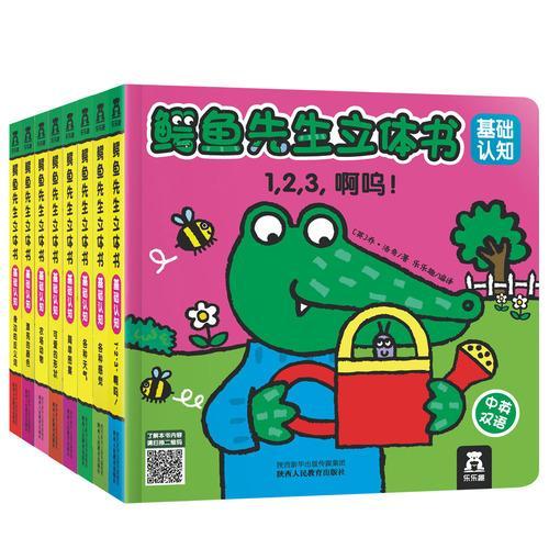 鳄鱼先生立体书-基础认知(全8册)