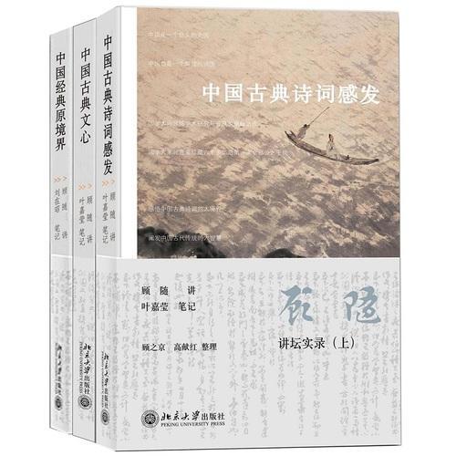 顾随名家名作:中国古典诗词感发 中国古典文心 中国经典原境界 全三册